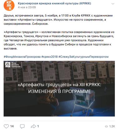 ВЫСТАВКА КРЯКК 2018