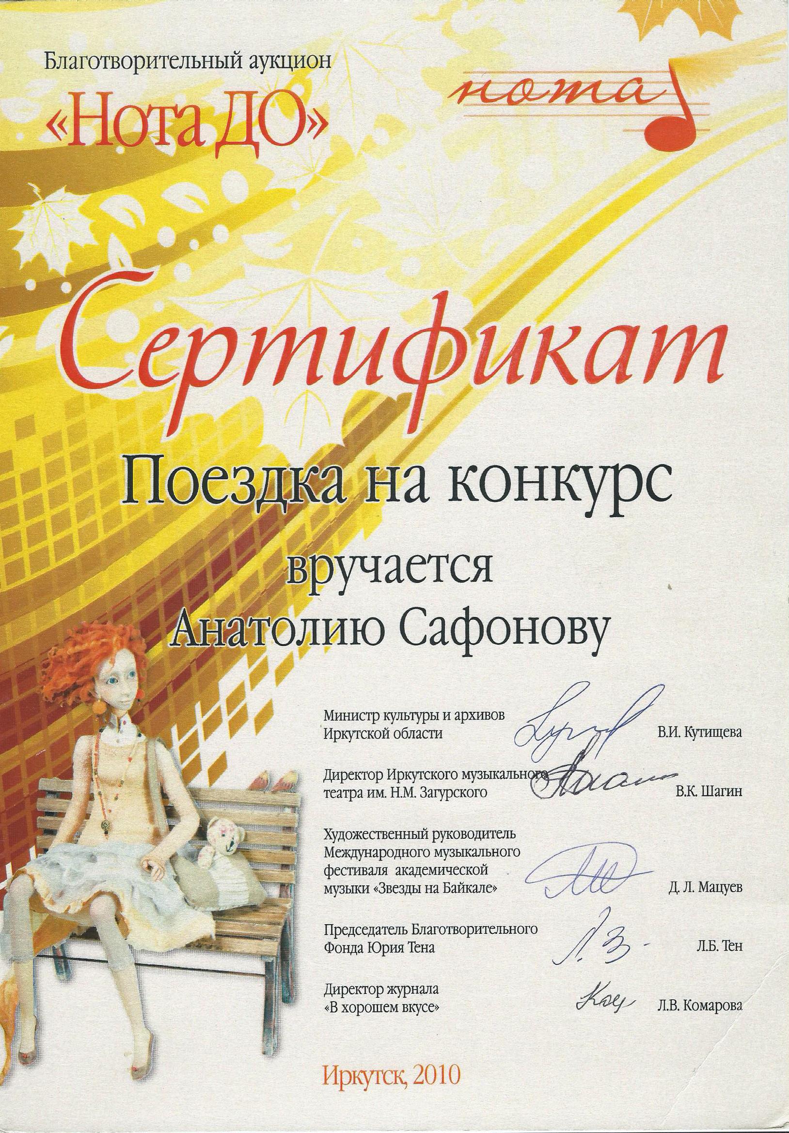 СЕРТИФИКАТ 2011