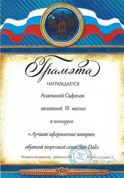 ГРАМОТА 2011