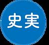 史実・伝説 アイコン_アートボード 1.png