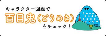 図鑑(百目鬼)_バナー_アートボード 1.png