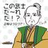 【第24回】  栃木の武士たち!「栃木市」