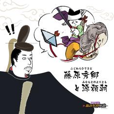 【No.34】 A connection between Fujiwara no Hidesato and Minamoto no Yoritomo