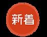 新着 アイコン_アートボード 1 のコピー 5 (1).png