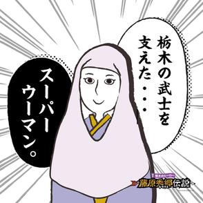 【第21回】  栃木の武士を支えた女性