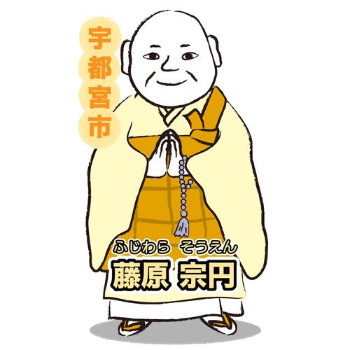 宇都宮宗円