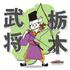【第7回】 栃木の最強武士?!