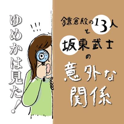 【第18回】  「鎌倉殿の13人」と坂東武士