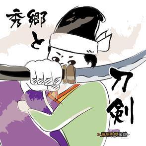【第40回】 秀郷の刀剣