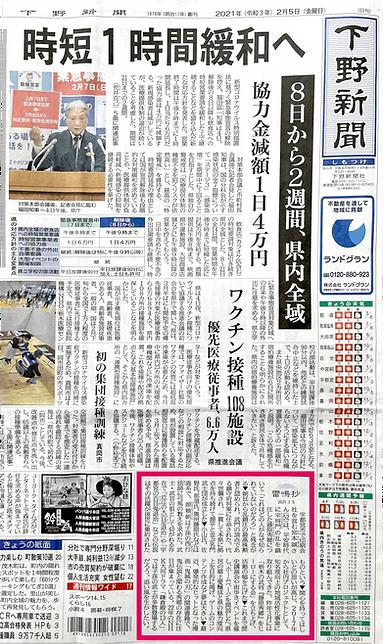 210205下野新聞_雷鳴抄_full.png