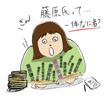 【第12回】  藤原氏って一体なに者?!