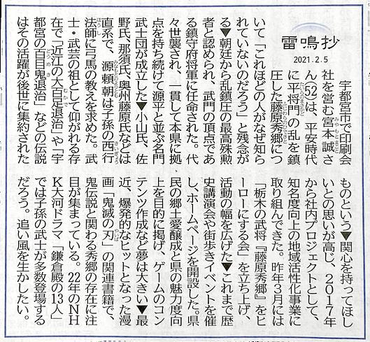 210205下野新聞_雷鳴抄.png
