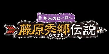 秀郷ロゴ.png