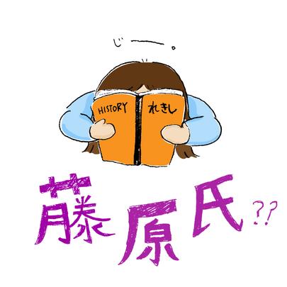 【第11回】  藤原氏の始まりは実は...!
