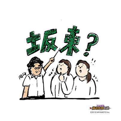 【第1回】 坂東ってなに?(前半)
