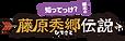 秀郷ロゴ_小.png