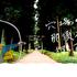大田原市 那須神社へ行ってみた!