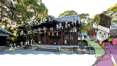 三重県四日市市 鵜森神社へ行ってみた!その2!