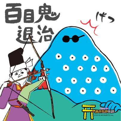 【第8回】 百目鬼?なんじゃそりゃ?!