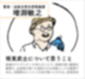 坂東武士について思うこと02_最新記事用_アートボード 1_アートボード