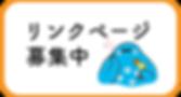 リンクページ募集中_バナー_アートボード 1 のコピー.png