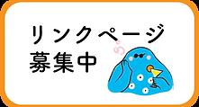 リンクページ募集中_バナー_3.png