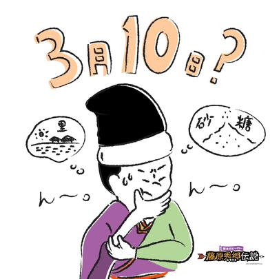 【第29回】  3月10日といえば...?