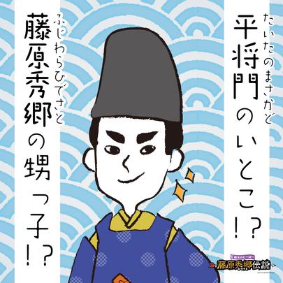 【第30回】  藤原秀郷の戦友!?