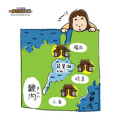【第4回】 関東・関西・畿内?!