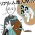【第25回】  リアル鬼滅 鬼を人造人間に!?
