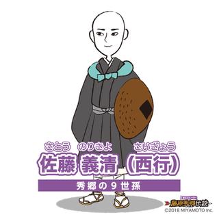 200912_佐野義清(西行)_アートボード 1 のコピー 24.png