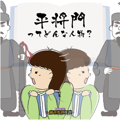 【第28回】  平将門ってどんな人物?