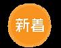更新アイコン_アートボード 1 のコピー.png