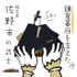 【第17回】  栃木の武士:佐野 さの ❷