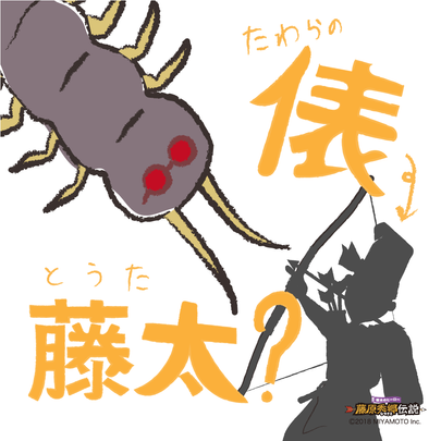 【第9回】 俵藤太ってだれ?