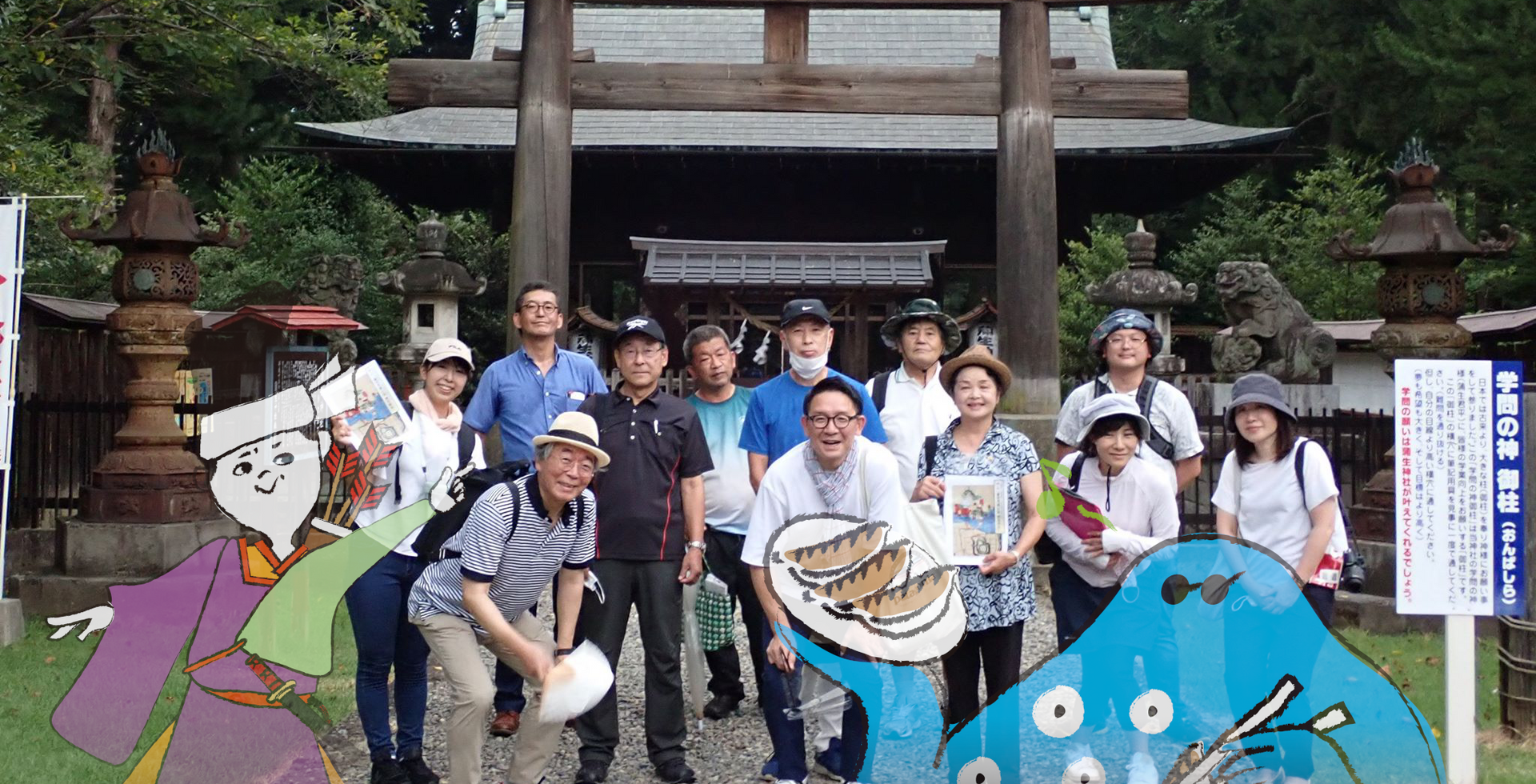 2020年8月街歩き 蒲生神社前 集合写真