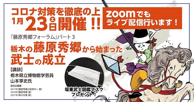 1月23日フォーラムzoom開催バナー_アートボード 1-2.png