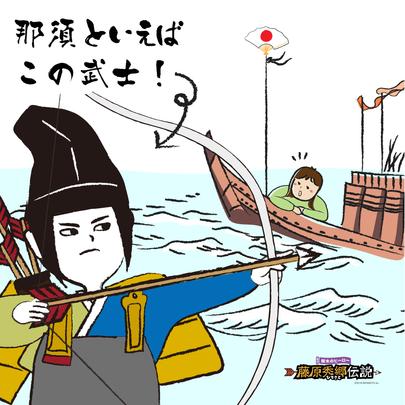 【第27回】  栃木の武士たち【那須】
