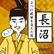 【第23回】  栃木の武士たち!「真岡市」