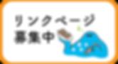 リンクページ募集中_バナー_アートボード 1.png