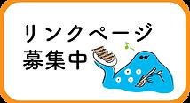 リンクページ募集中_バナー_2.png