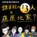 【第13回】  「鎌倉殿の13人」と藤原北家?