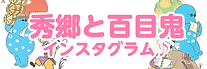 instagram_banner_アートボード 1 のコピー.png