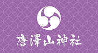 唐澤山神社_リンクバナー_アートボード 1 のコピー (1).png