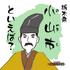 【第15回】  栃木の武士:小山 おやま