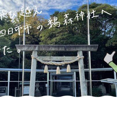 三重県四日市市 鵜森神社へ行ってみた!