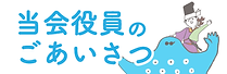 あいさつ_アートボード 1.png