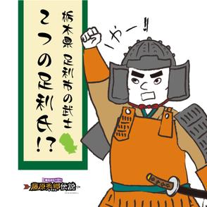 【第19回】  栃木の武士たち「足利市」