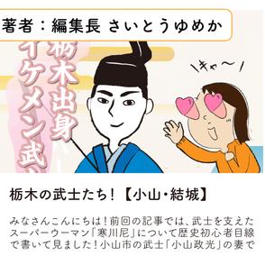 【第22回】  栃木の武士たち!「小山・結城」