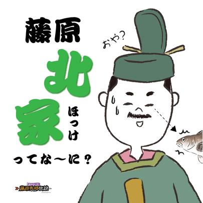 【第32回】 藤原北家ってな〜に?